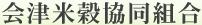 会津米穀協同組合
